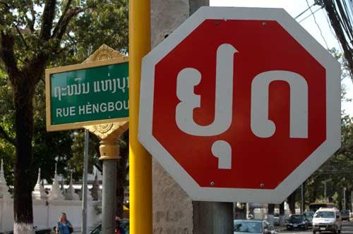 stop sign, Vientiane, Laos