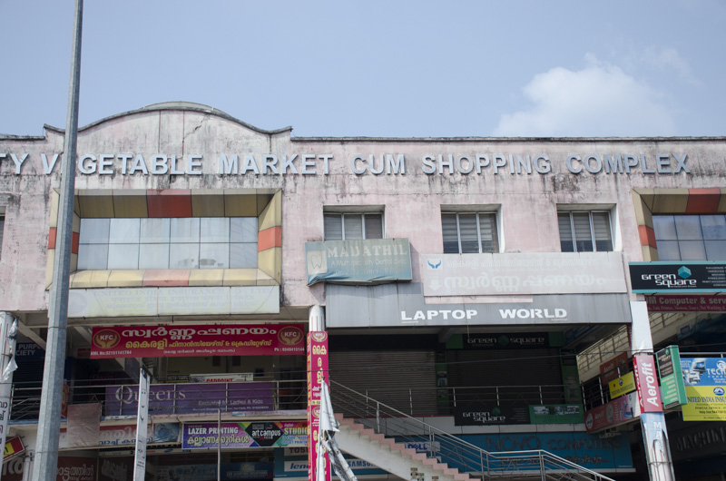 view of shopping centre near Ernakulam, India